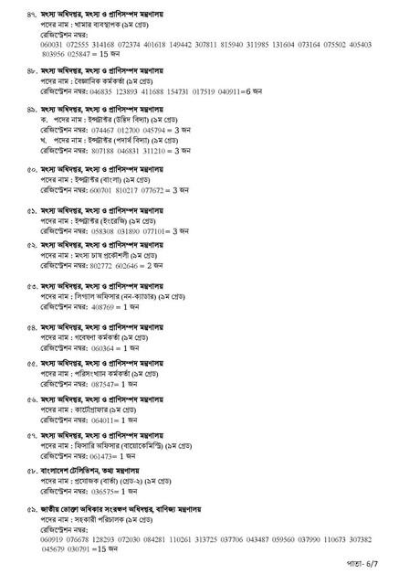 38-BCS-non-cadre-press-reales-1st-2-Page-6