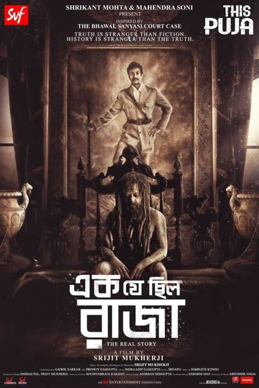 Ek je Chhilo Raja 2020 Bengali Movie 720p UNCUT BlyRay 800MB Download