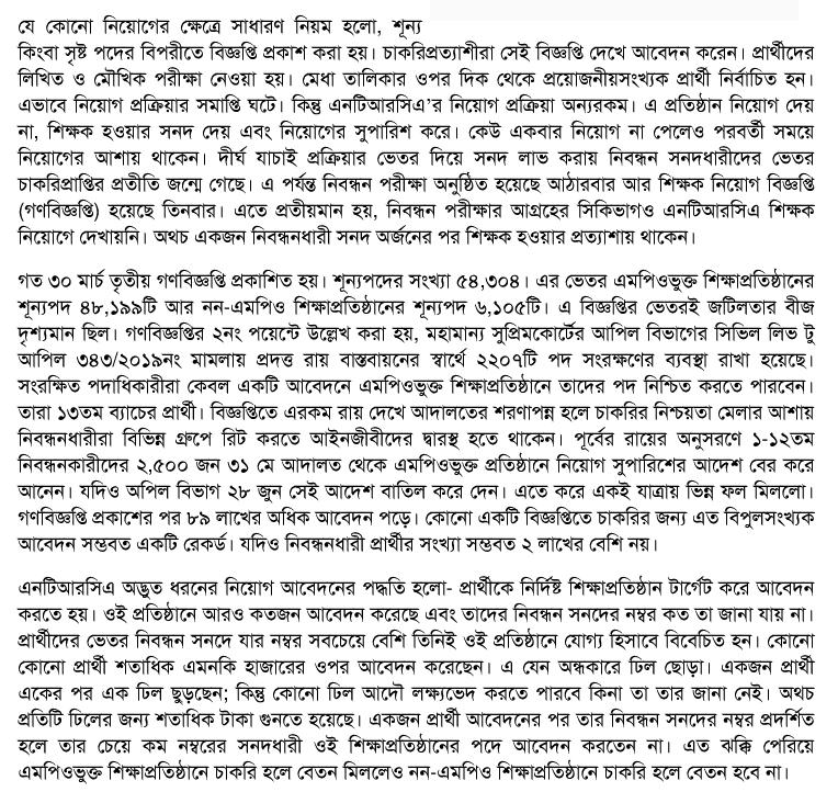 NTRCA Update Notice Published 2021 - www.ntrca.gov.bd 2
