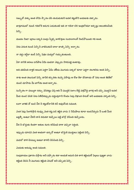 Family-katha-chitram03-page-0023
