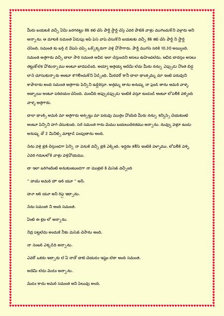 Family-katha-chitram03-page-0014