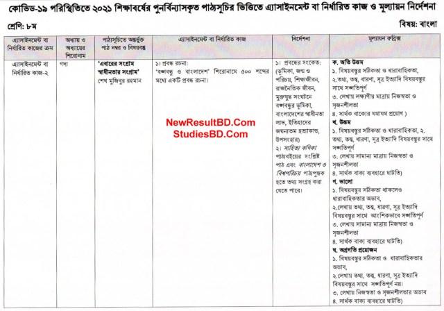 5th Week Class 8 Bangla Assignment Question & Solution