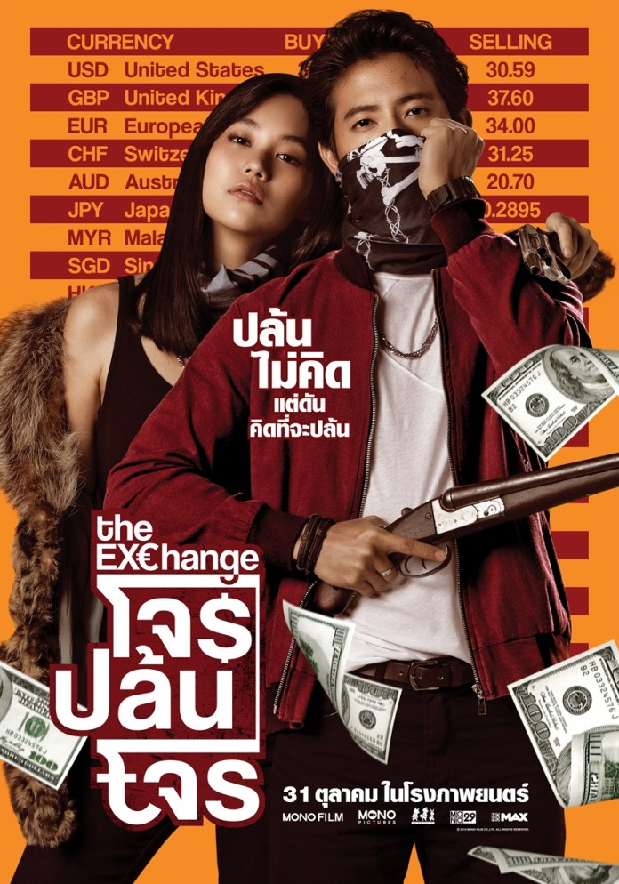 The-Exchange-1