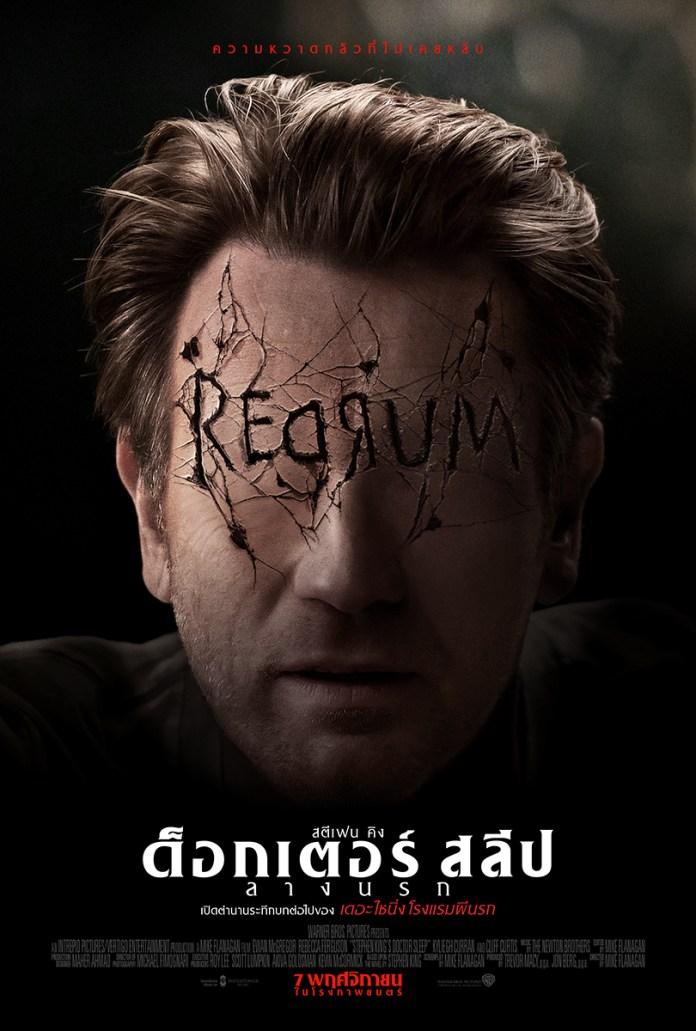 Doctor-Sleep-2