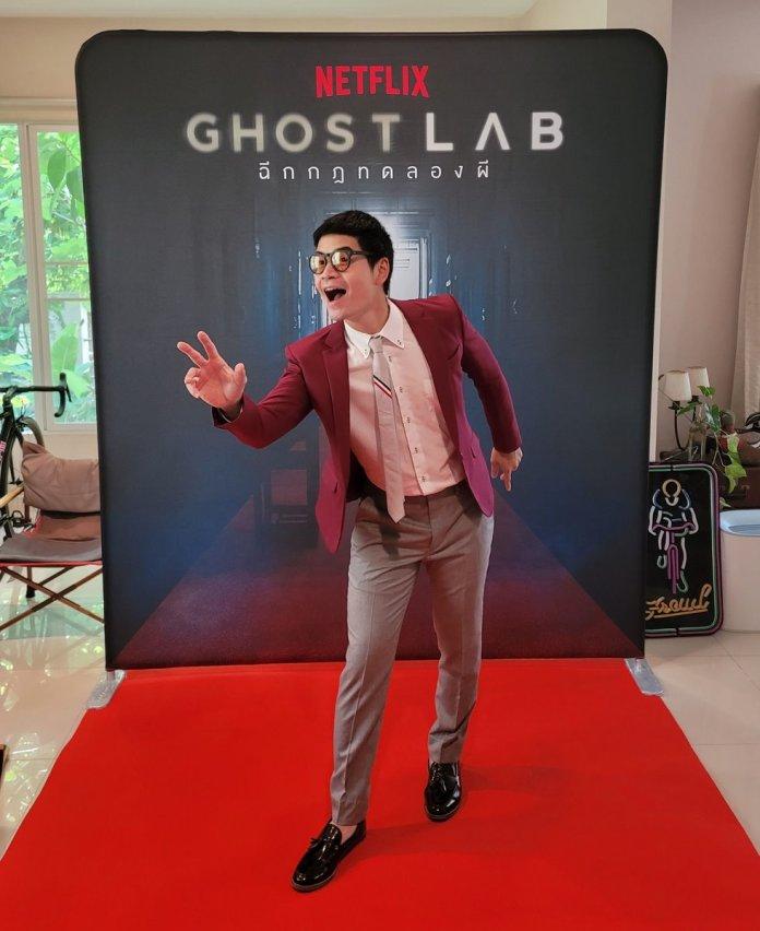 GHOST-LAB-Virtual-Premiere-Celeb-22