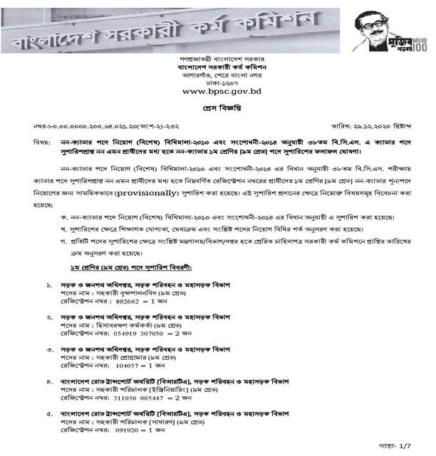 38-BCS-non-cadre-press-reales-1st-2-Page-1