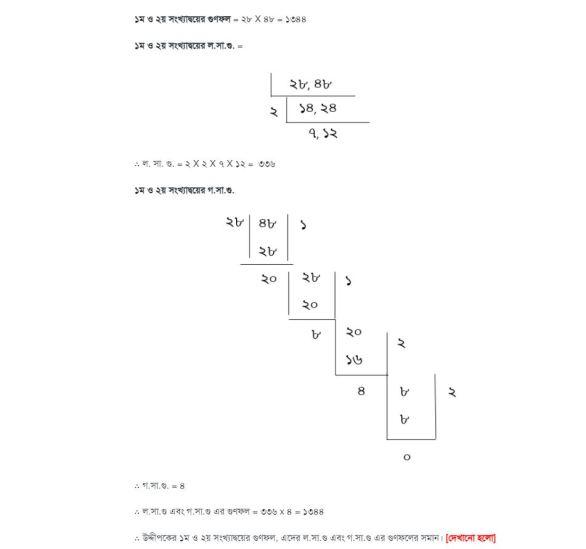class-6-math-answer-3rd-week-ng