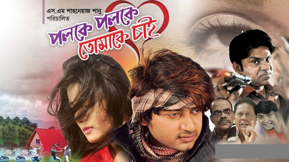 Poloke Poloke Tomake Chai (2018) Bangla Movie HDRip 720p