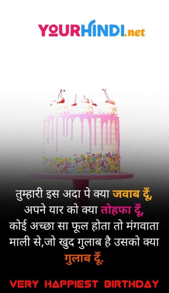 Birthday Shayari 2 Line