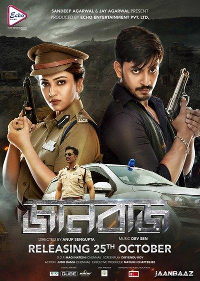 Jaanbaaz (2021) Bengali Movie 720p HDRip 890MB Download