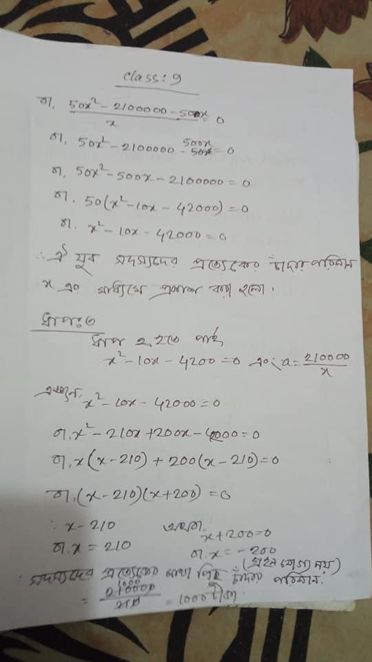 Class 9 7th week math answer 2