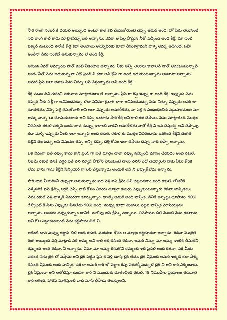 Family-katha-chitram09-page-0015