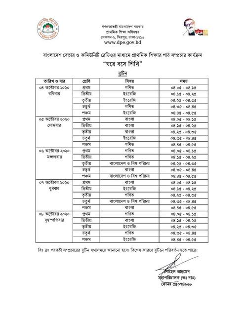 Online-Class-Routine-2020-Sangsad-TV