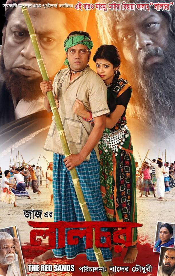 Lal Chor (2021) Bengali Full Movie 720p WEB-DL 700MB Download