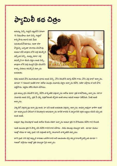 Family-katha-chitram05-page-0001