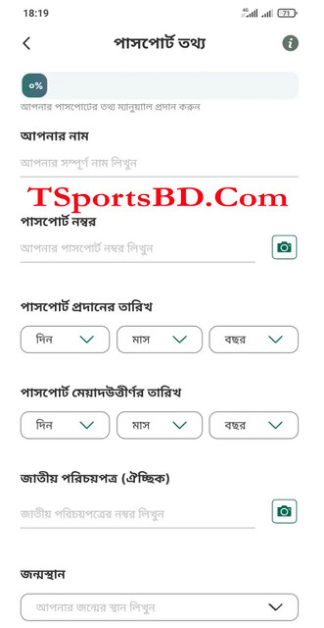 Ami-Probashi-App-Download-for-Android