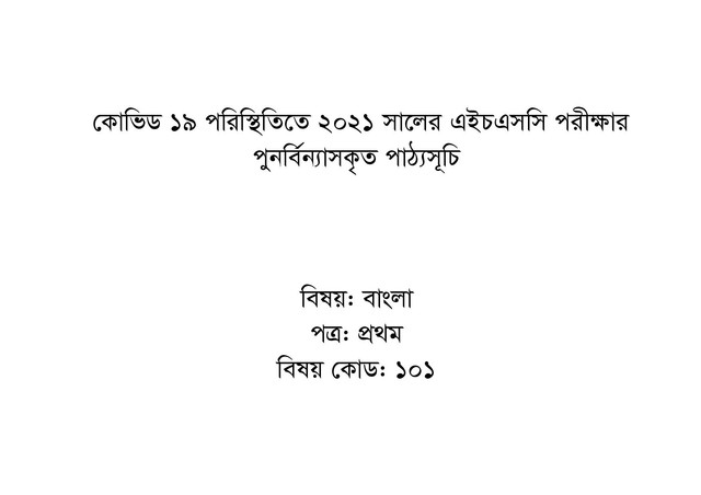 Bangla-HSC-page-001