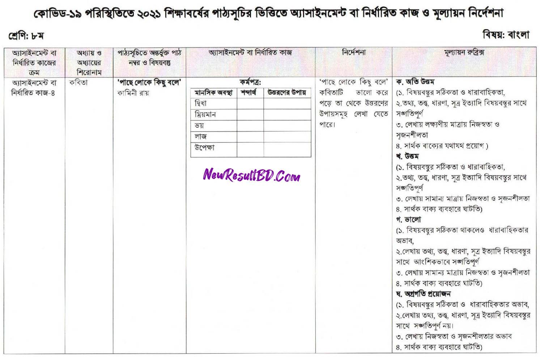 Class-8-Bangla-13th-Week-Assignment