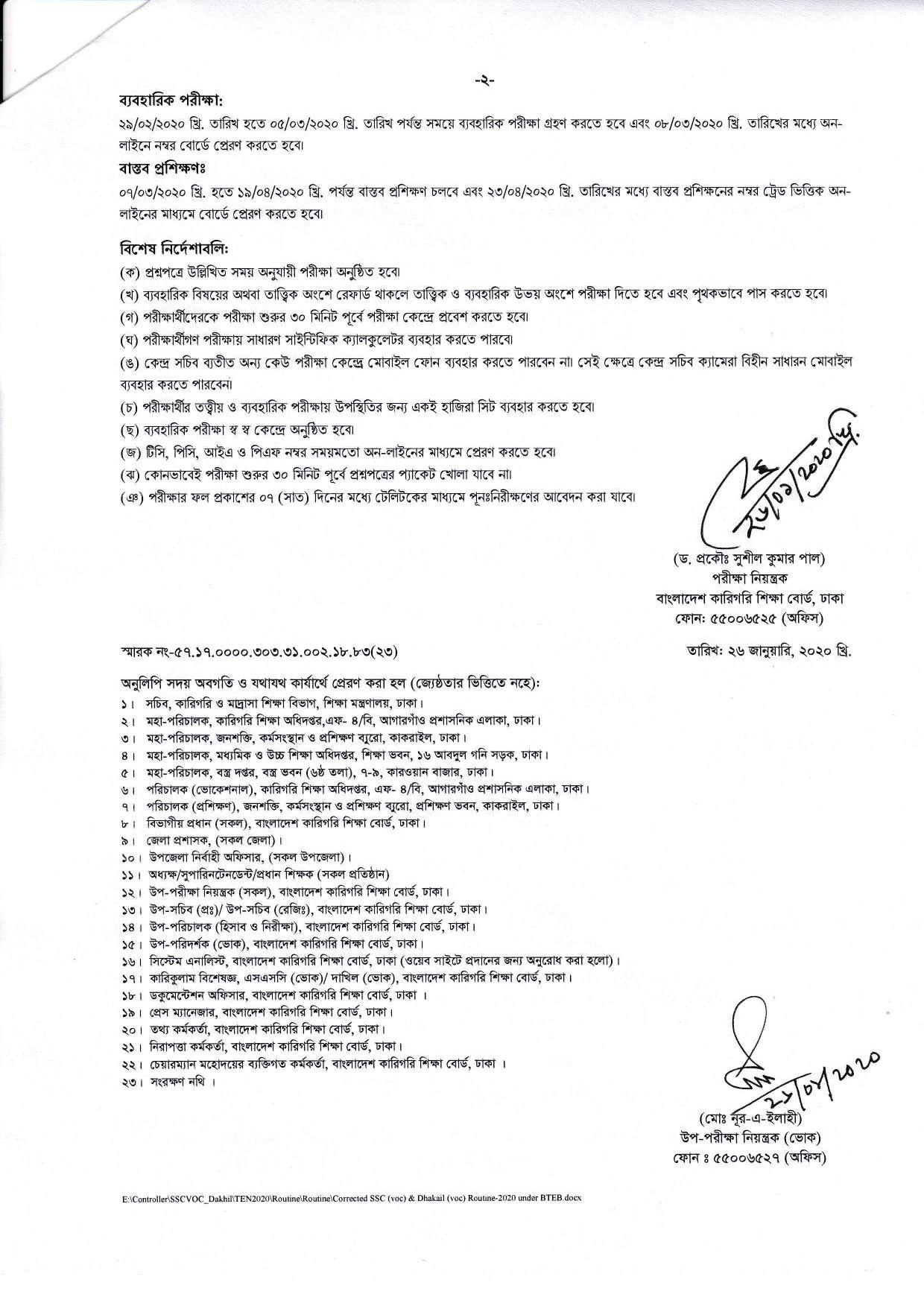 ssc-vocational-routine-page-002