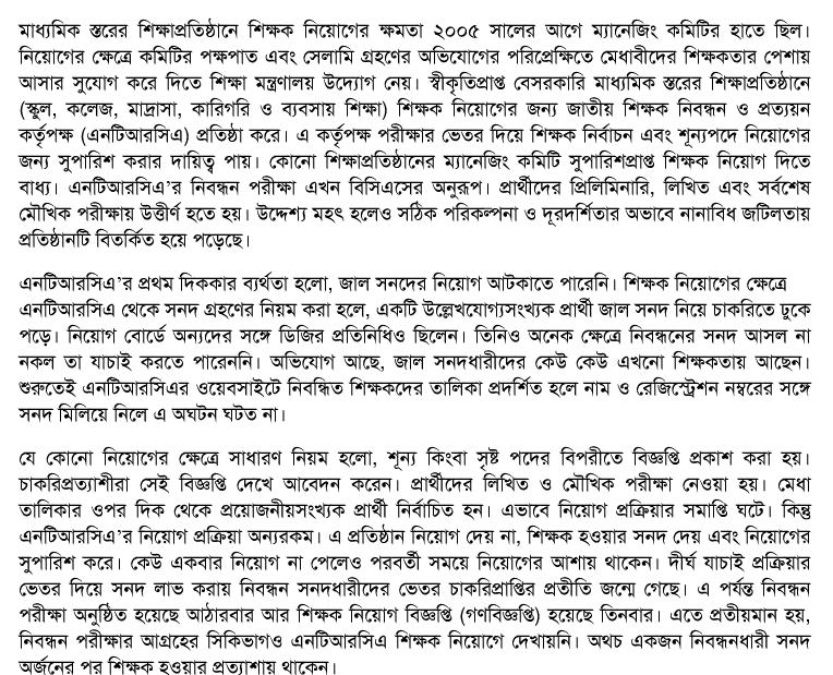 NTRCA Update Notice Published 2021 - www.ntrca.gov.bd 1