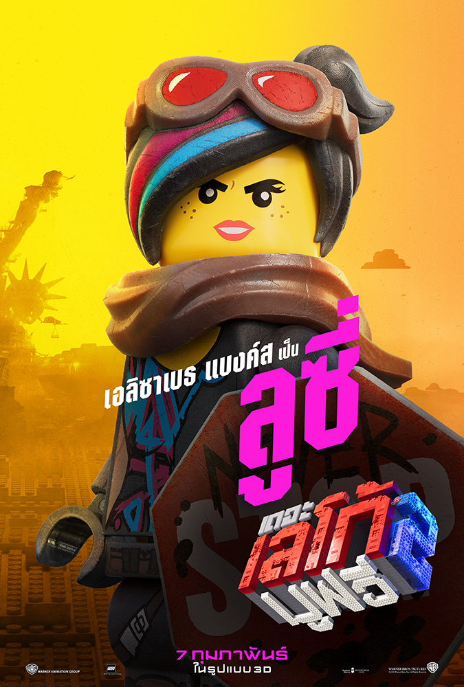 LEGO2-1-Sht-Character-Art-Lucy