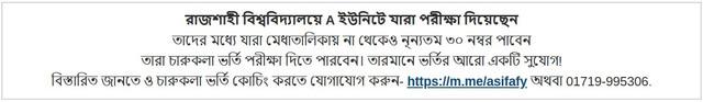 Charukola Admission Related Info Of RU