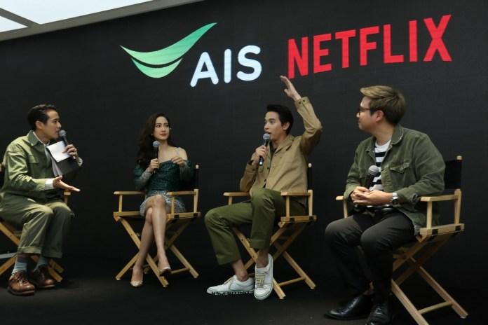 AIS-Netflix-8