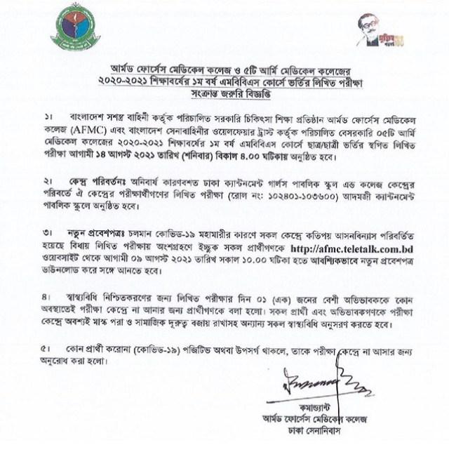 afmc-admission-notice