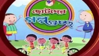 Chotoder Galpoguccho Bangla Carton Ep (19-24) 10th January 2021 Download Zip