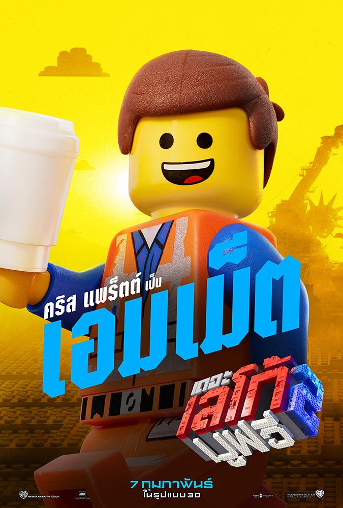 LEGO2-1-Sht-Character-Art-Emmet