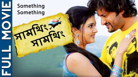 Something Something 2020 Bengali Movie 720p HDRip 1GB DL