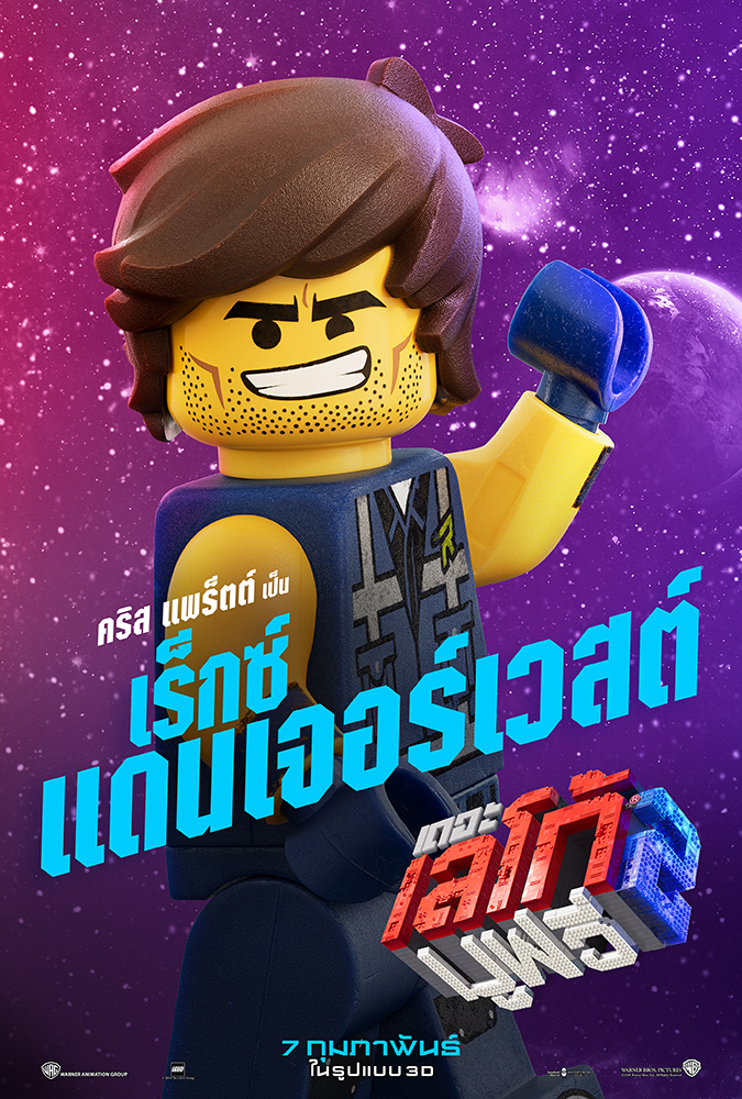 LEGO2-1-Sht-Character-Art-Rex