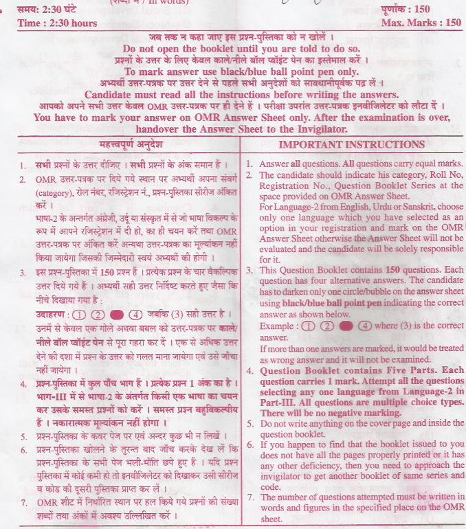 UPTET Answer Key Question Paper for Paper 1