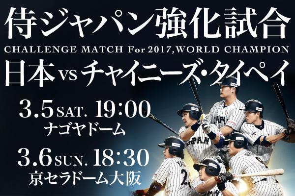 日本通運 presents 侍ジャパン強化試合 日本vsチャイニーズ・タイペイ 出場予定選手