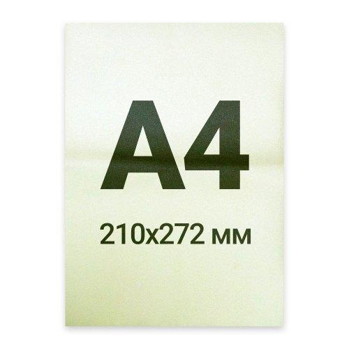 Пиробумага А4 21x27 см