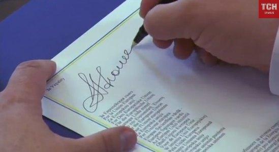 Подпись Порошенко