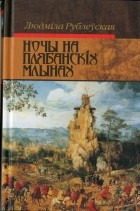 Людміла Рублеўская — Ночы на Плябанскіх млынах (сборник)