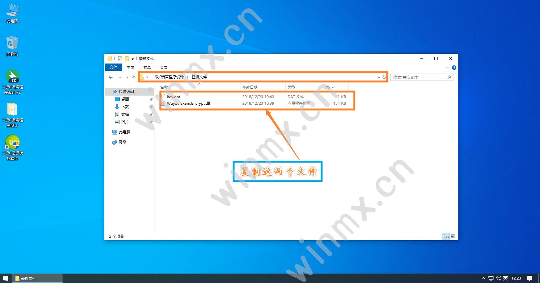 计算机二级C语言程序设计题库无限制版