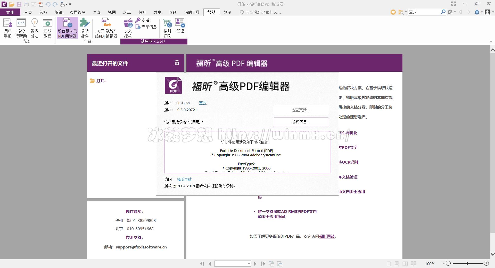 福昕 PDF 编辑器 9.5.0.20721 企业特别版