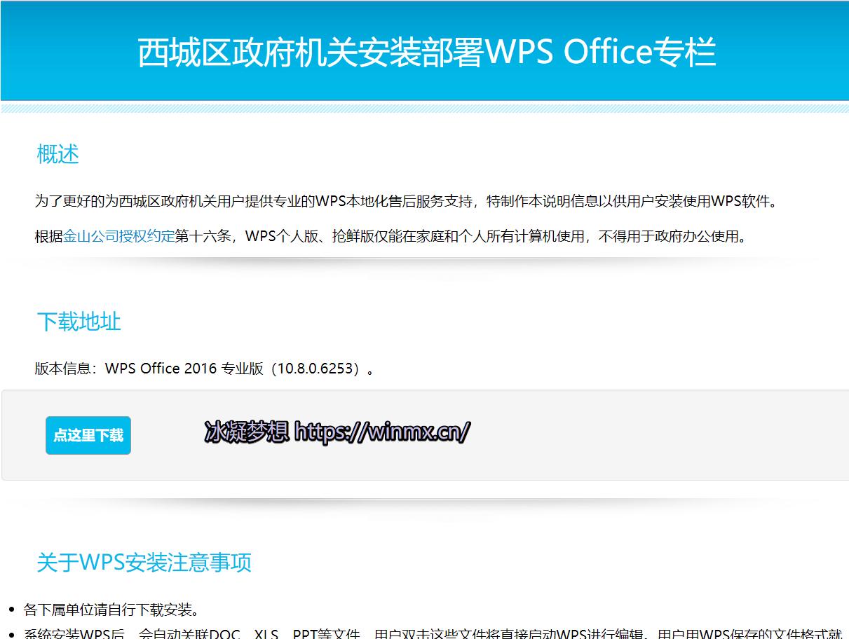WPS Office 各省市党政机关专用版