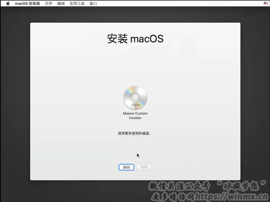 VMware-workstation-15.0.1安装及使用MacOS教程