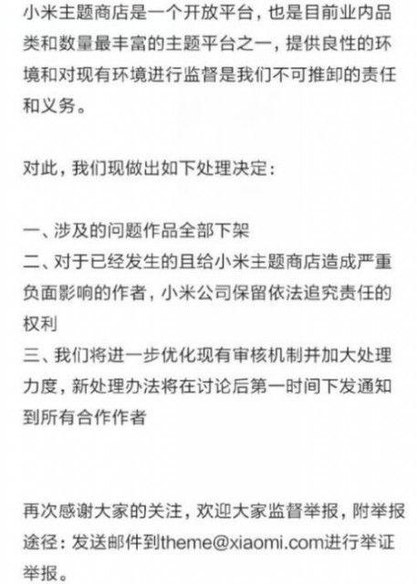 小米被曝盗用未授权作品牟利