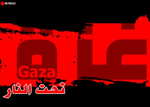 https://i2.wp.com/i.m7mad.h.googlepages.com/Gaza-BS.jpg