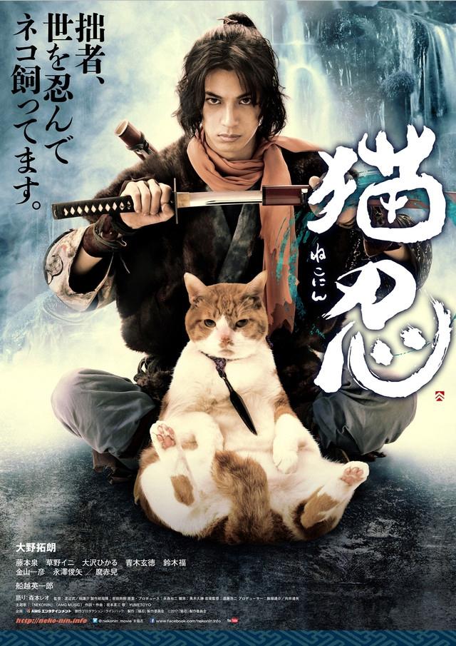 Nekoshin (2017) Animals, Historical