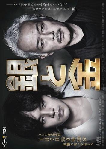 Gin to Kin (2017) Drama, Manga, Psychological