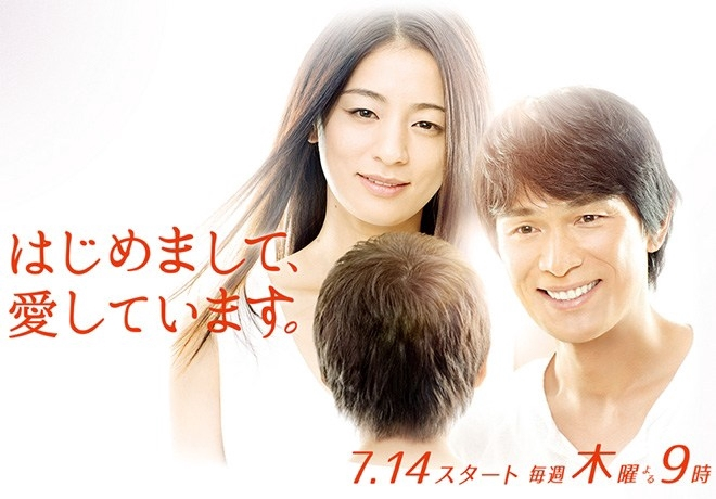 Hajimemashite, Aishiteimasu (2016)