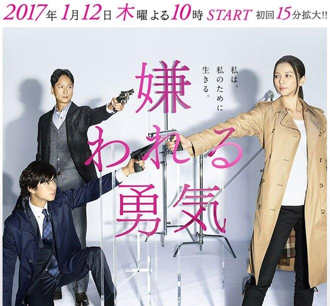 Kirawareru Yuuki (2017) Detective, Drama