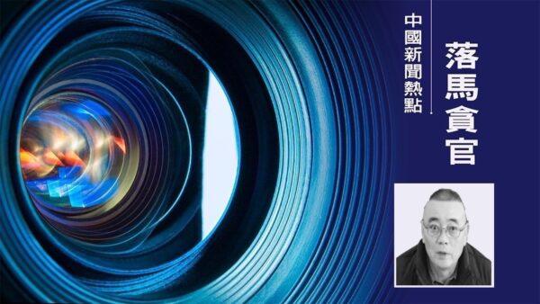 云南保山市中级法院前党组书记、院长吴邦胜被双开。(新唐人合成)