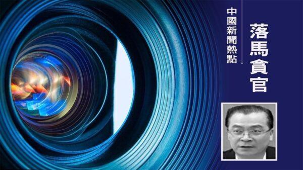 10月9日,青海省检察院前党组书记、检察长蒙永山均被起诉。(新唐人合成)