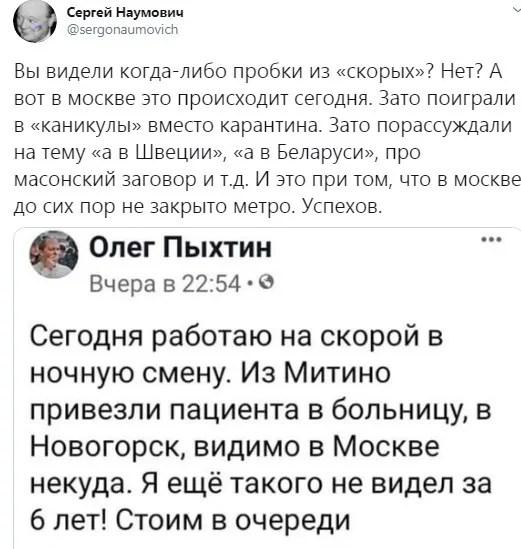 """В Москве не успевают принимать больных COVID-19: появились кадры очереди из """"скорых"""""""